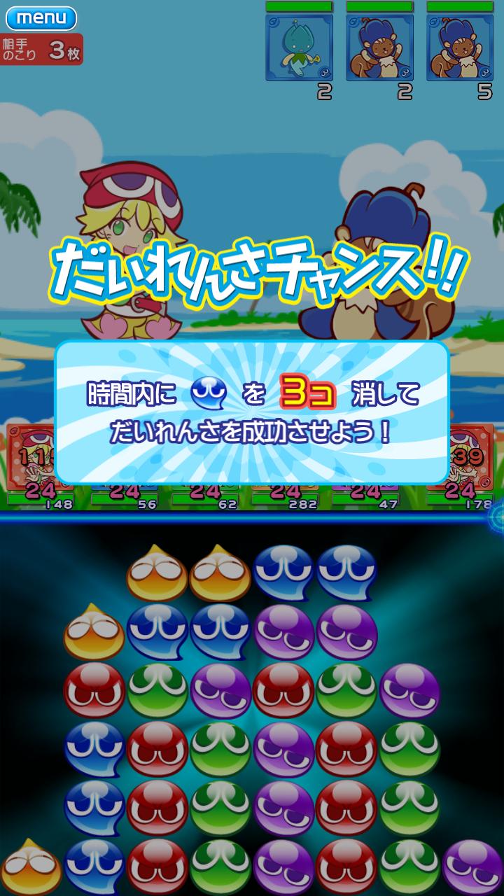 ぷよぷよ!!クエスト androidアプリスクリーンショット2