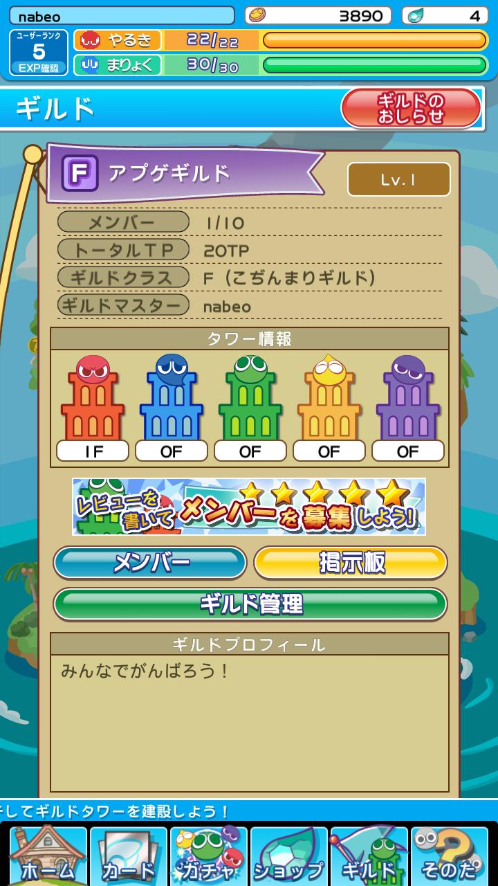 ぷよぷよ!!クエスト androidアプリスクリーンショット3