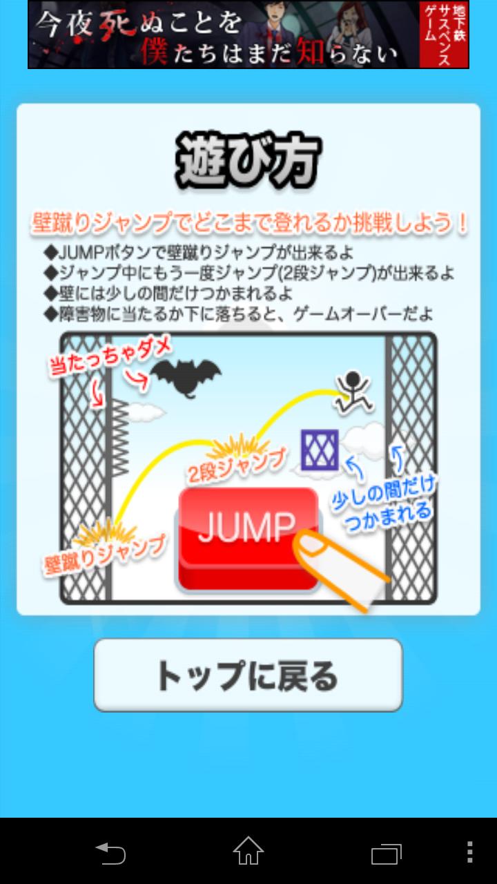 壁蹴りジャンプ androidアプリスクリーンショット1