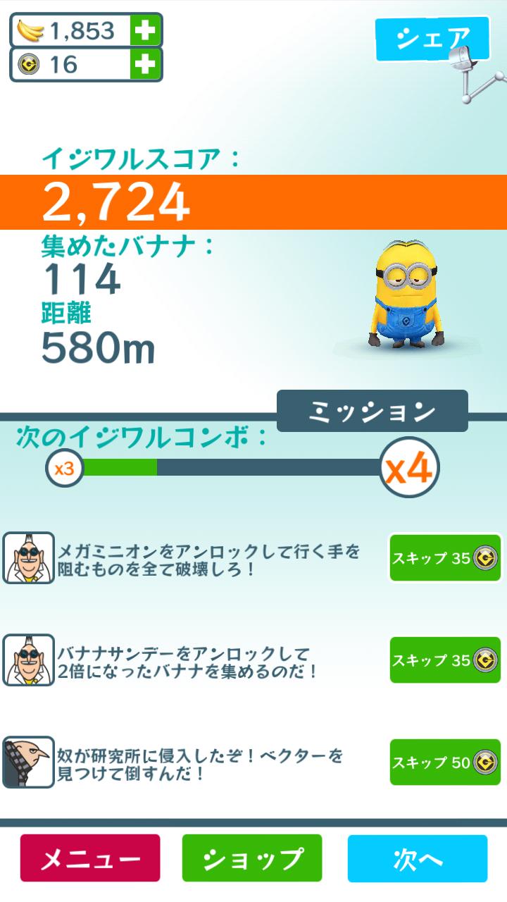 androidアプリ 怪盗グルーのミニオンラッシュ攻略スクリーンショット4
