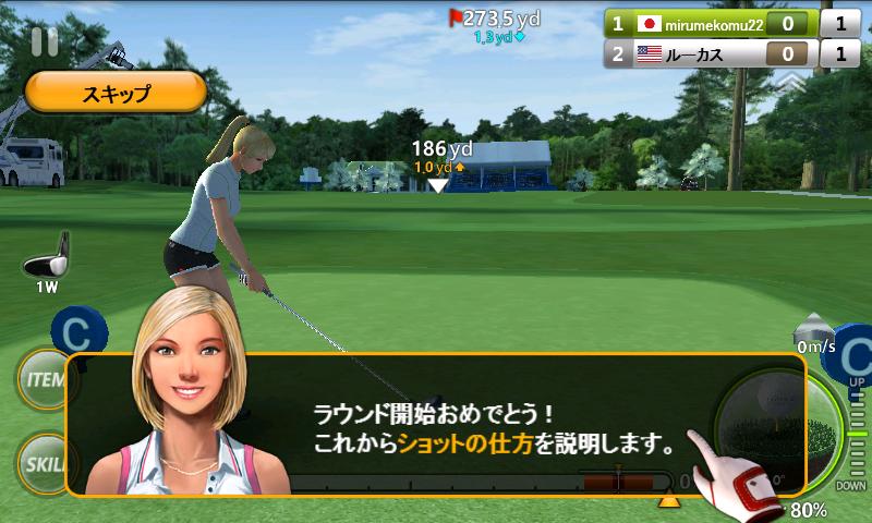 androidアプリ ゴルフスター攻略スクリーンショット2