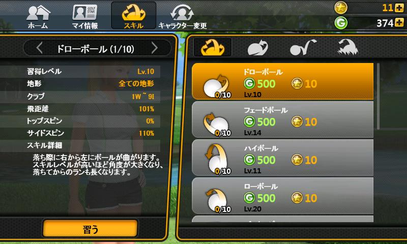androidアプリ ゴルフスター攻略スクリーンショット8