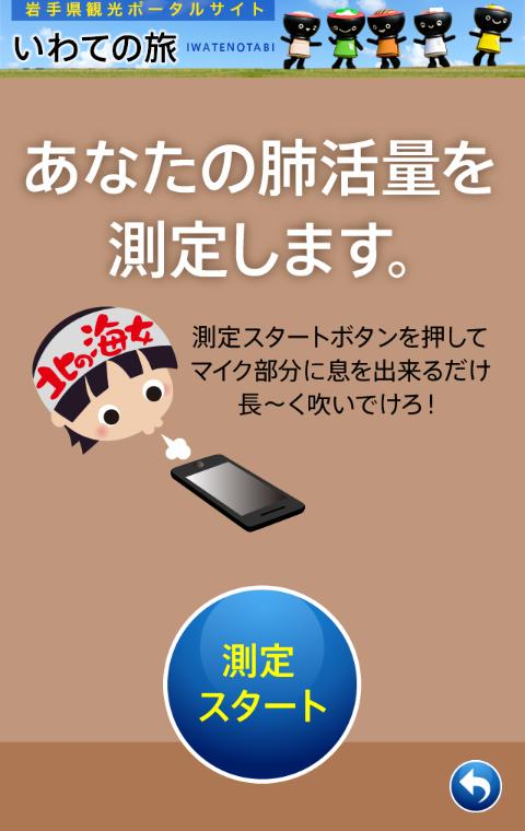 じぇじぇじぇ androidアプリスクリーンショット1