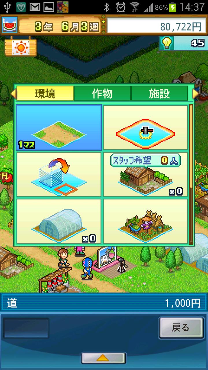 androidアプリ 大空ヘクタール農園攻略スクリーンショット1