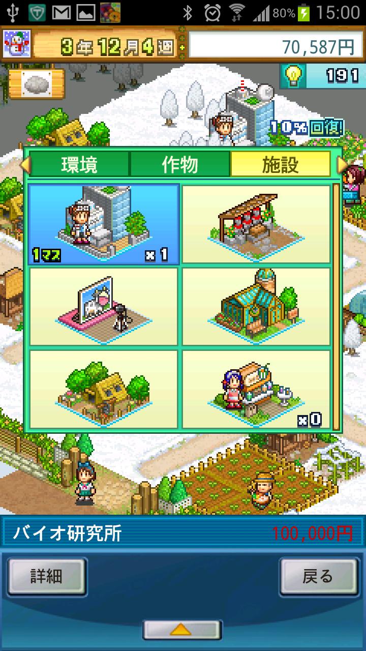 androidアプリ 大空ヘクタール農園攻略スクリーンショット5