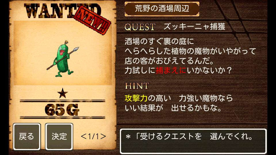 androidアプリ ドラゴンクエストモンスターズWANTED!攻略スクリーンショット4