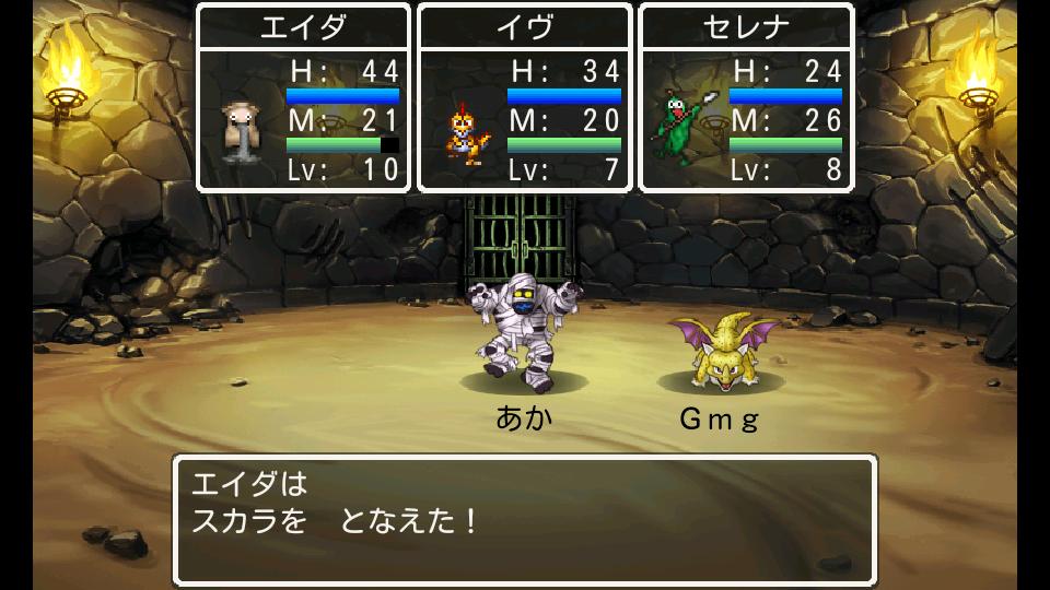 ドラゴンクエストモンスターズWANTED! androidアプリスクリーンショット2
