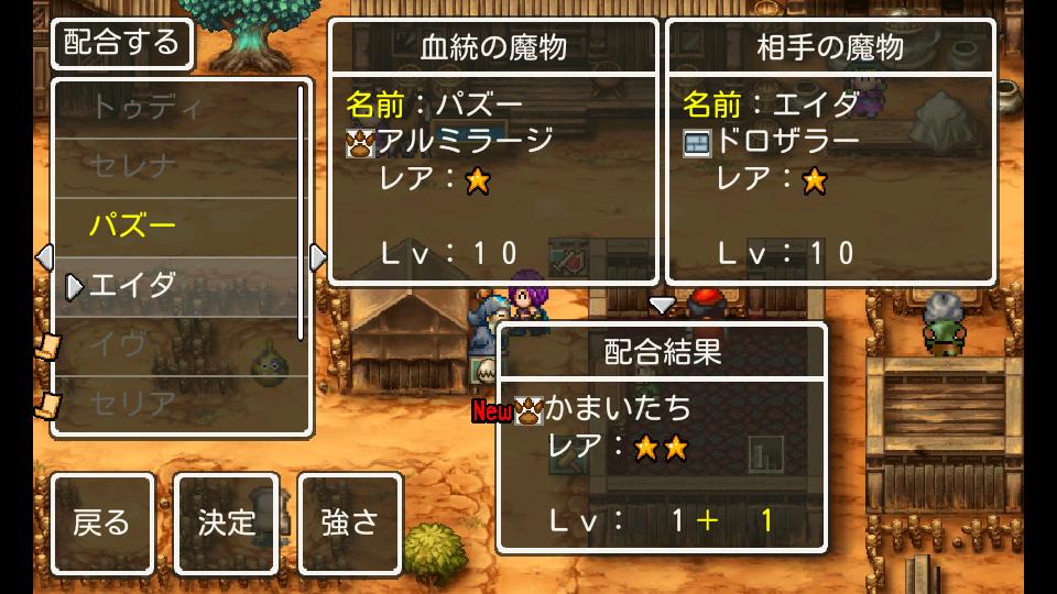ドラゴンクエストモンスターズWANTED! androidアプリスクリーンショット3