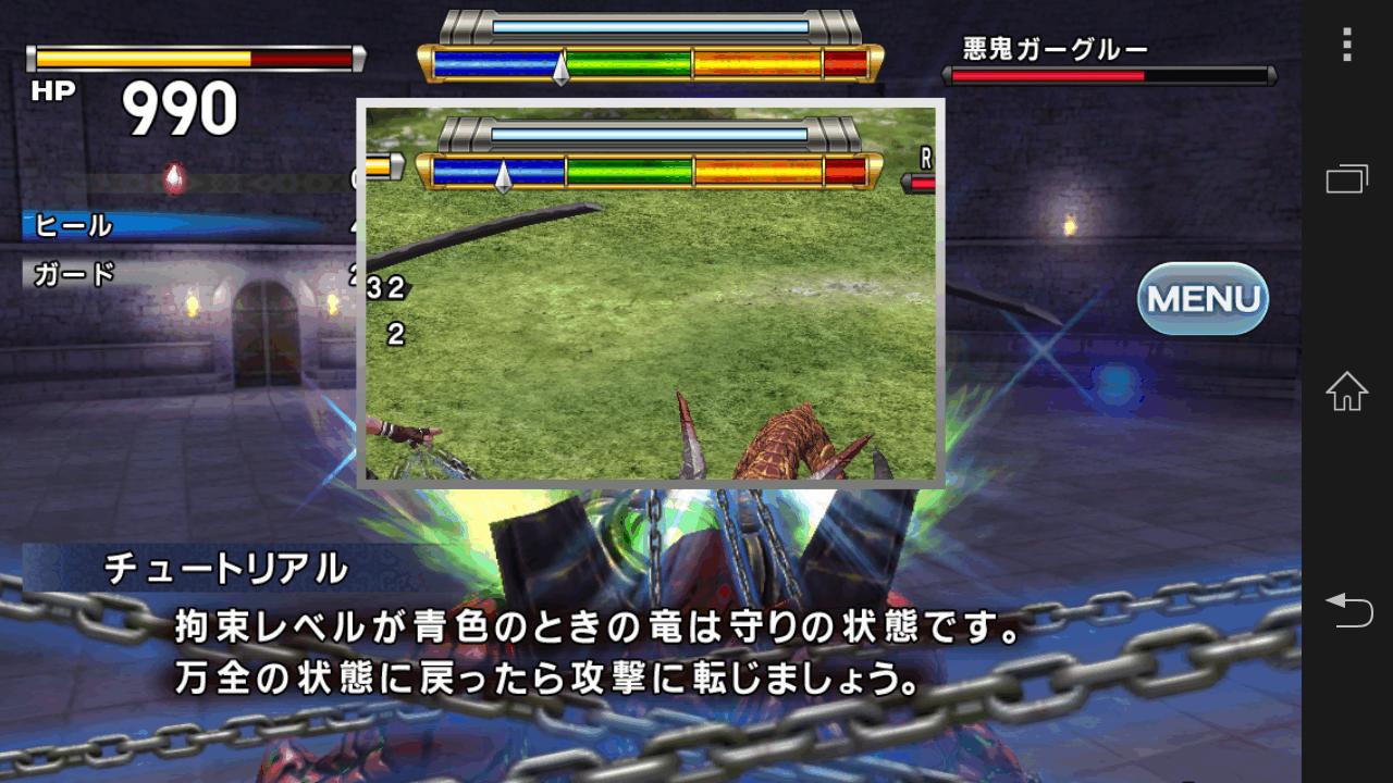 androidアプリ 星葬ドラグニル攻略スクリーンショット6