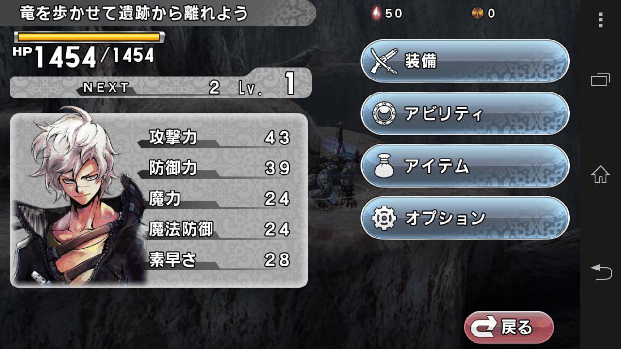 星葬ドラグニル androidアプリスクリーンショット3