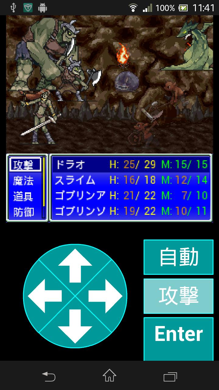 サモンメイト androidアプリスクリーンショット1