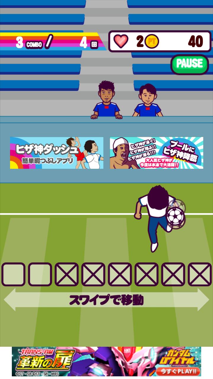 ヒザ神 リフティング! androidアプリスクリーンショット1