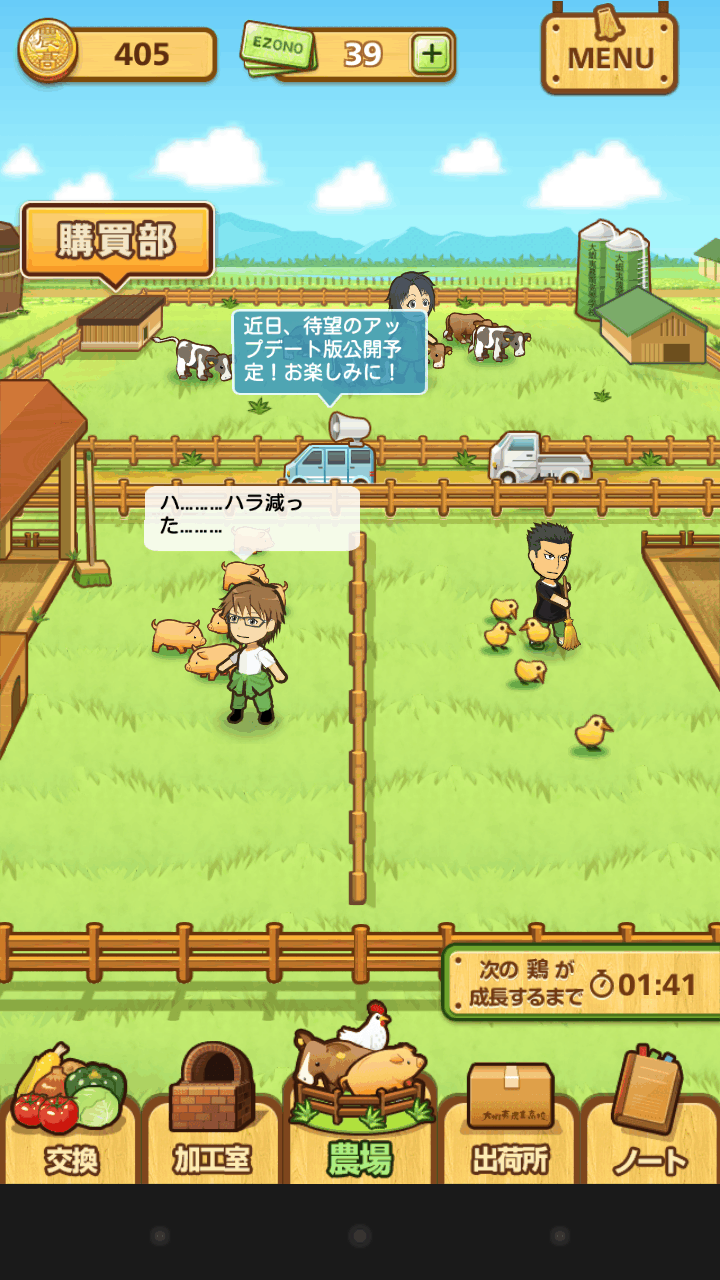 ポケット酪農~大蝦夷農業高校銀匙購買部~ androidアプリスクリーンショット1