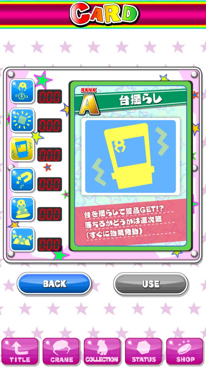 androidアプリ クレーンマニア攻略スクリーンショット5