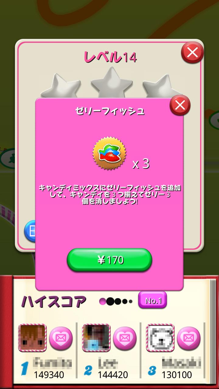 androidアプリ キャンディークラッシュ攻略スクリーンショット6
