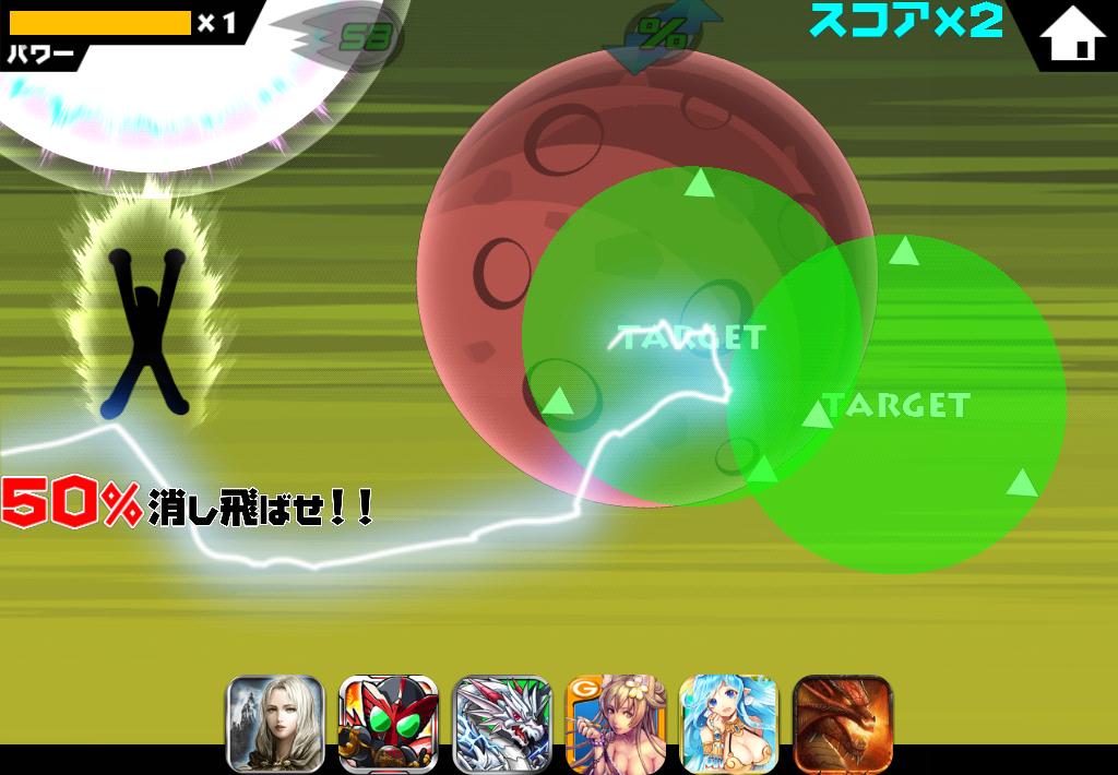 [超]この星を消す…ッ!! androidアプリスクリーンショット1