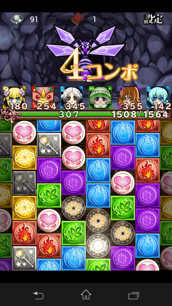くるるファンタズマ androidアプリスクリーンショット1