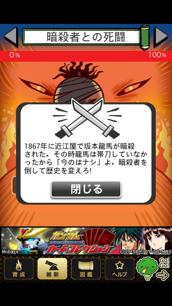 飛べ!龍馬! androidアプリスクリーンショット1