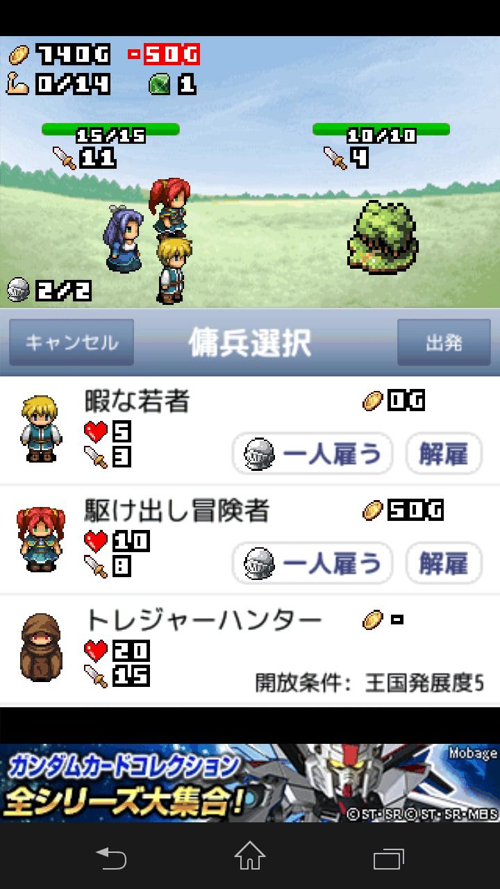 王国の道具屋さん androidアプリスクリーンショット1