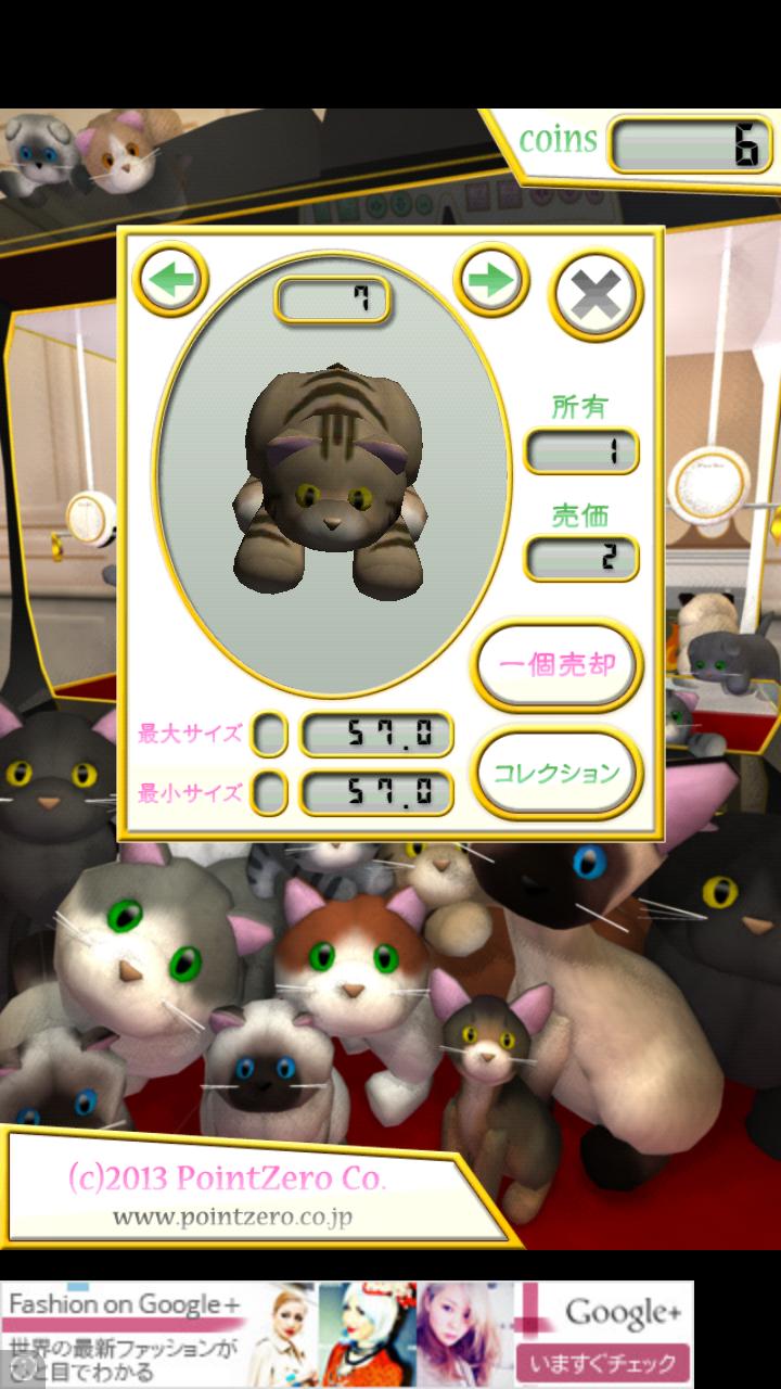 へなネコキャッチャー androidアプリスクリーンショット2