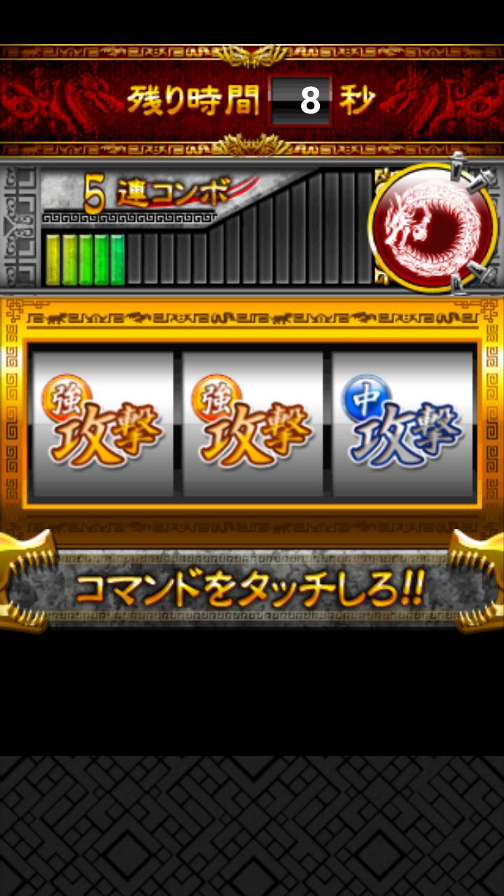 三国志BATTLE LINES androidアプリスクリーンショット1