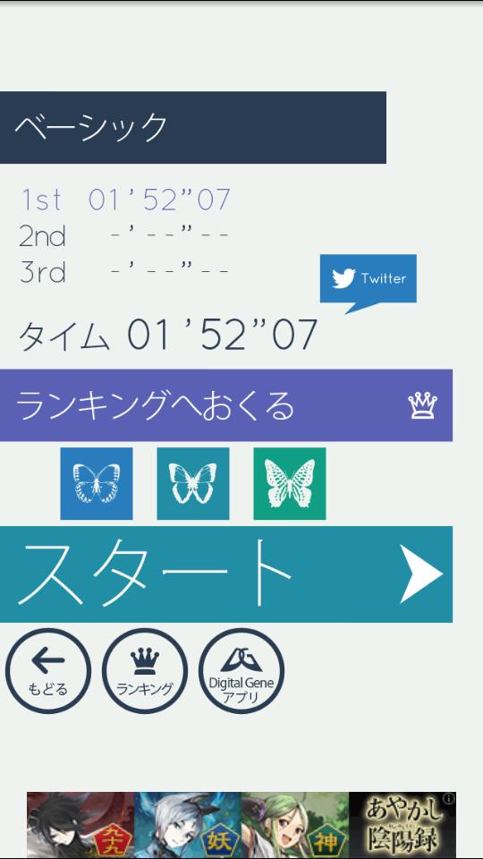 androidアプリ あそんでまなべる たし算パズル攻略スクリーンショット4
