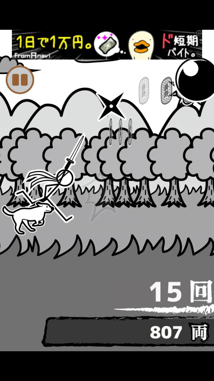 俺に飛び道具は通用しないっ androidアプリスクリーンショット1