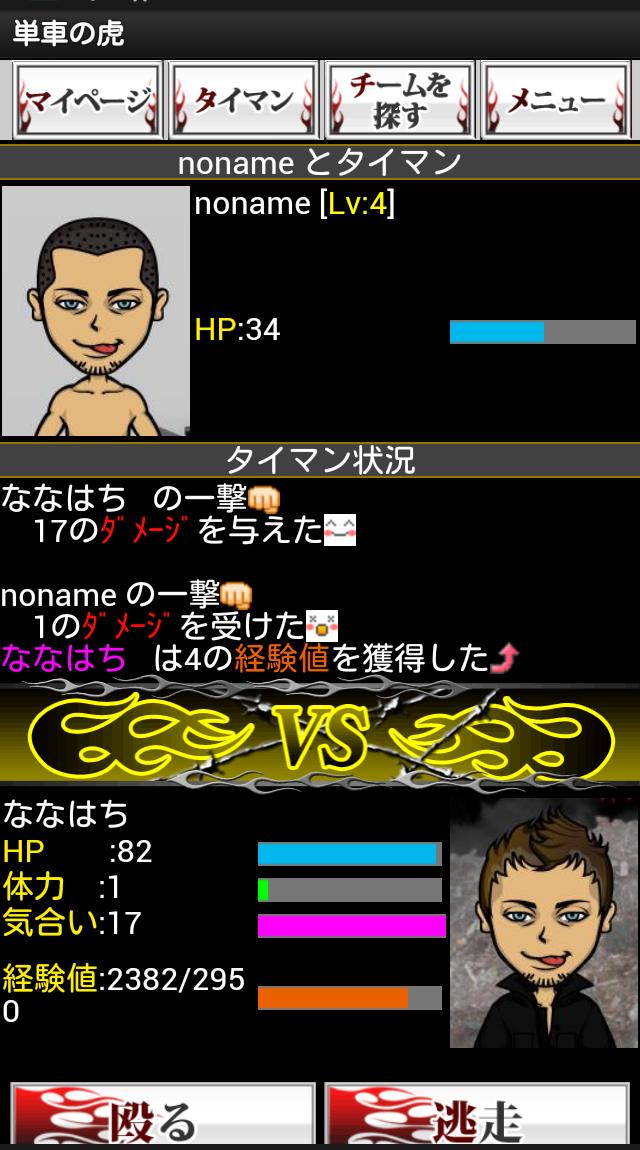 暴走列伝 単車の虎 androidアプリスクリーンショット1
