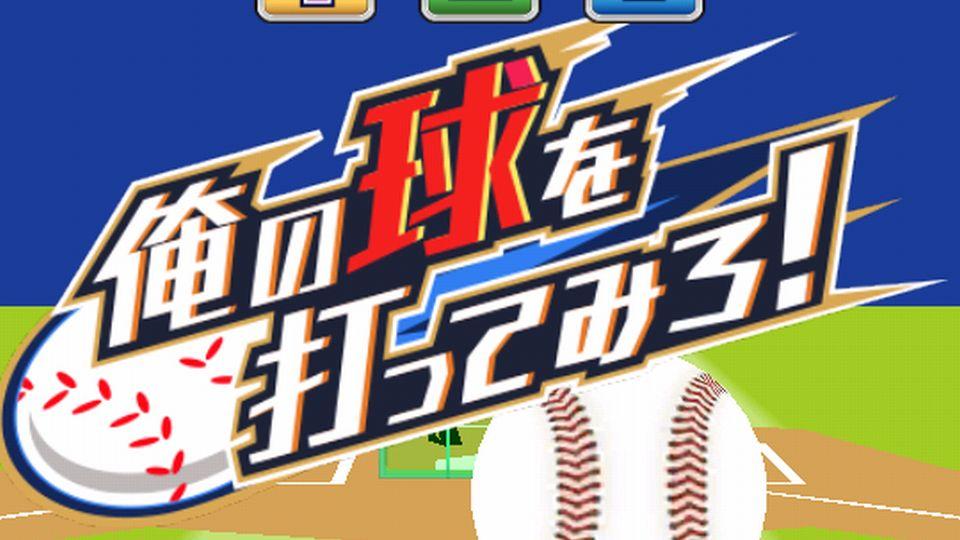 俺の球を打ってみろ!<9回ウラ2死満塁シリーズ>イメージ