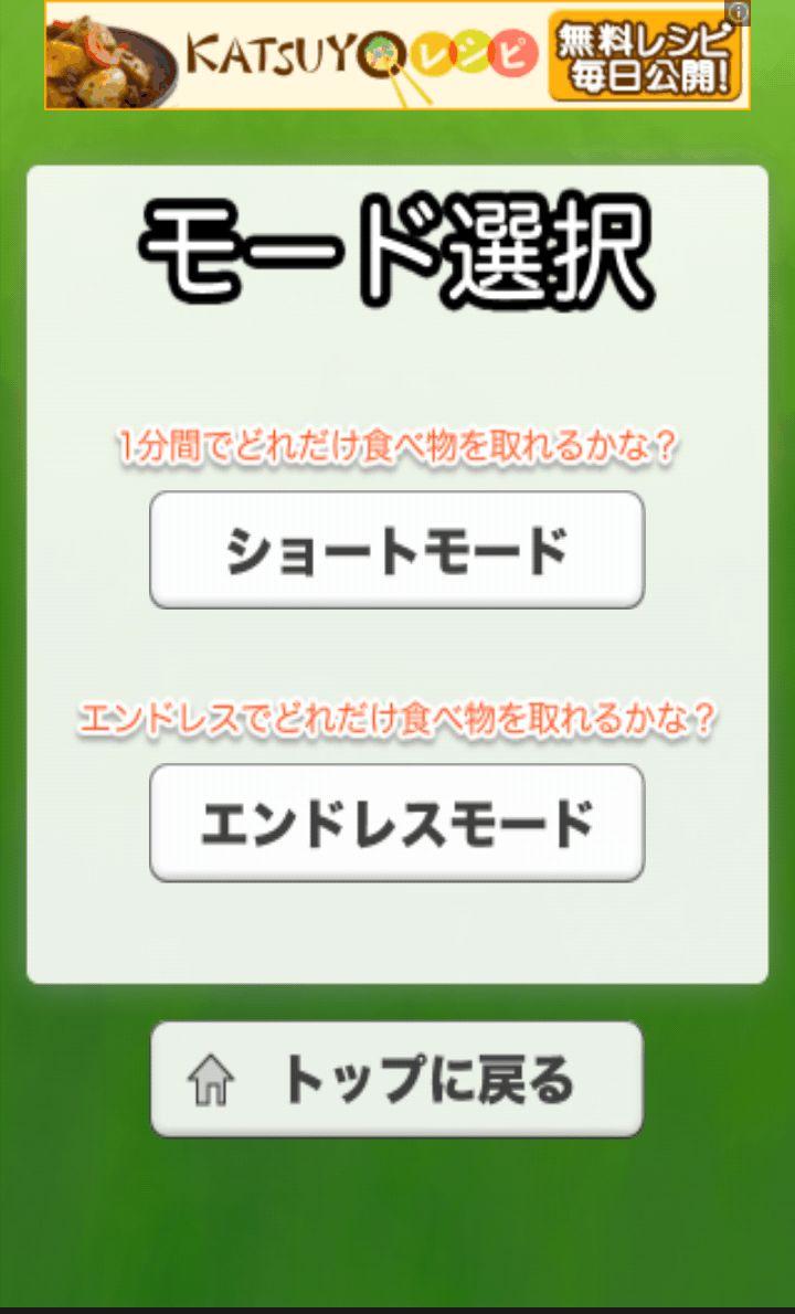 androidアプリ 欲張りにゃんこ攻略スクリーンショット1