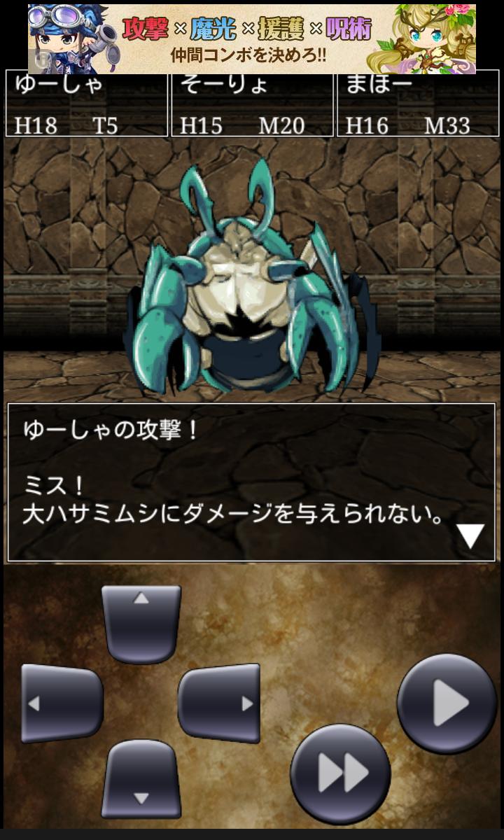 ダンジョンダイブス androidアプリスクリーンショット1