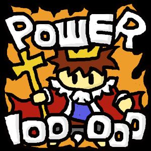 100,000パワー
