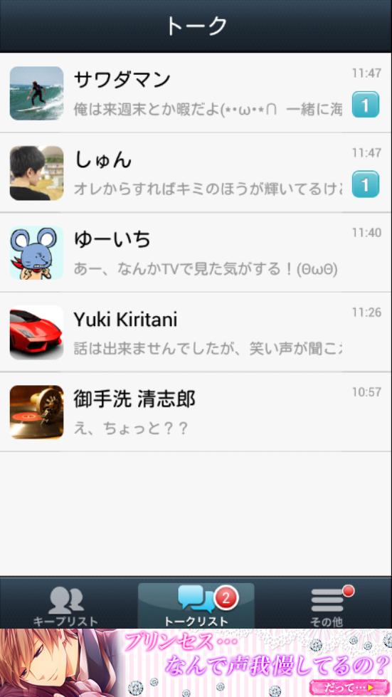 返信ください androidアプリスクリーンショット1