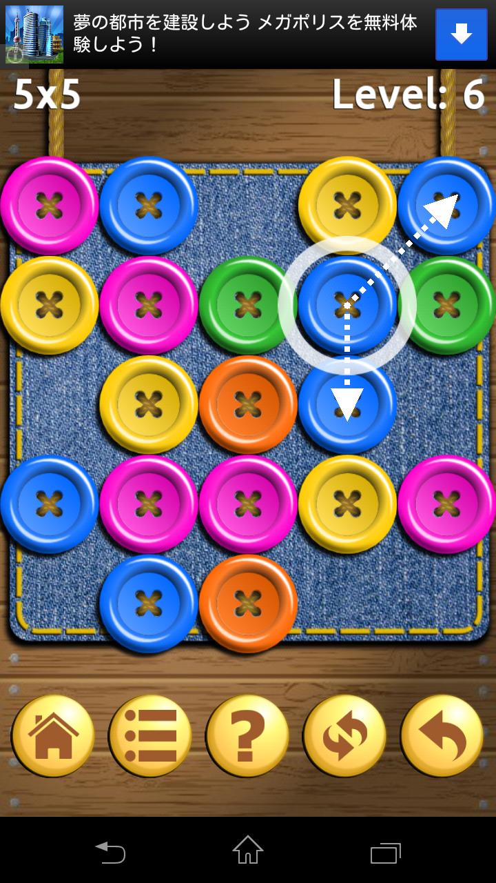 ボタンズ&シザーズ androidアプリスクリーンショット1