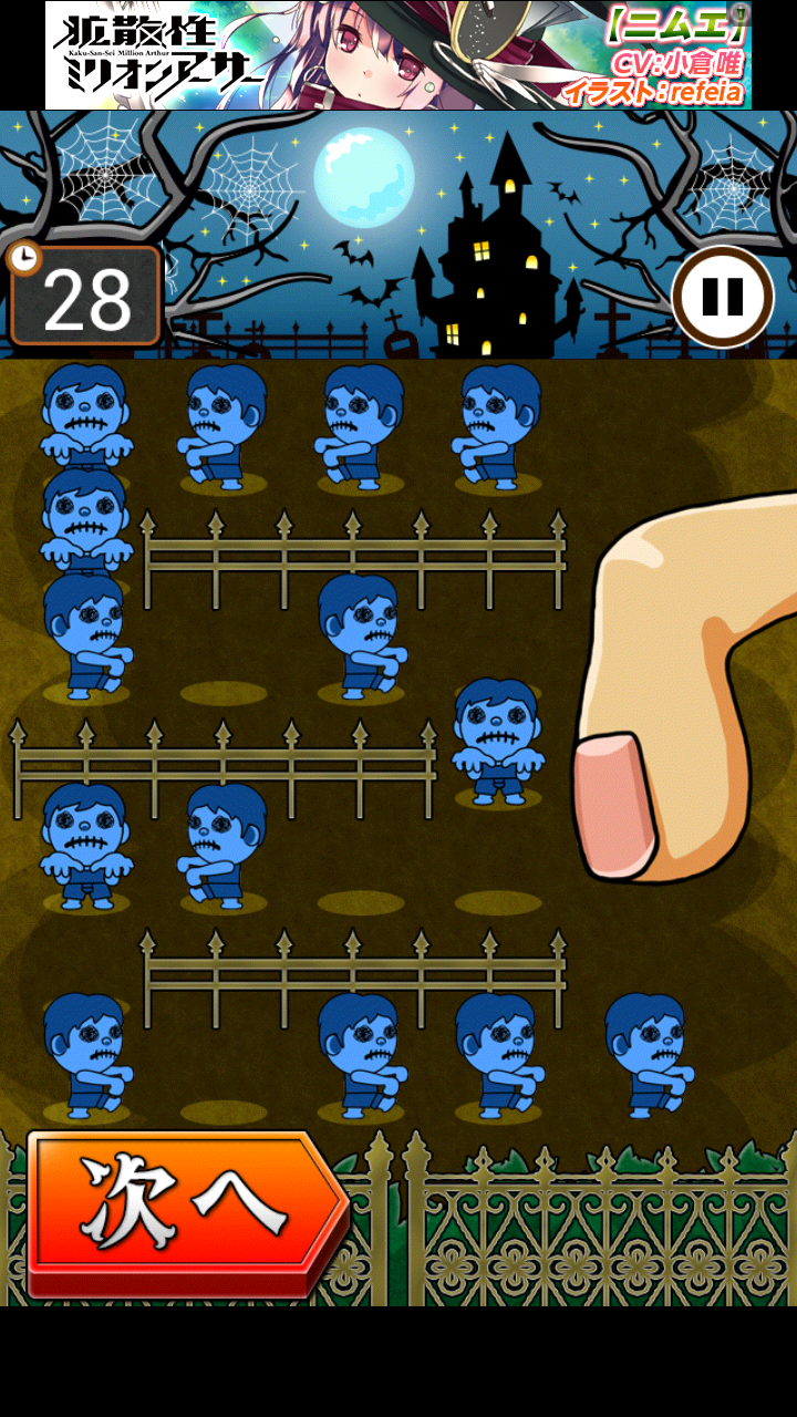 ゾンビ潰せ androidアプリスクリーンショット1