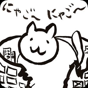 進撃の巨猫 ~地球滅亡までの10ヶ月~