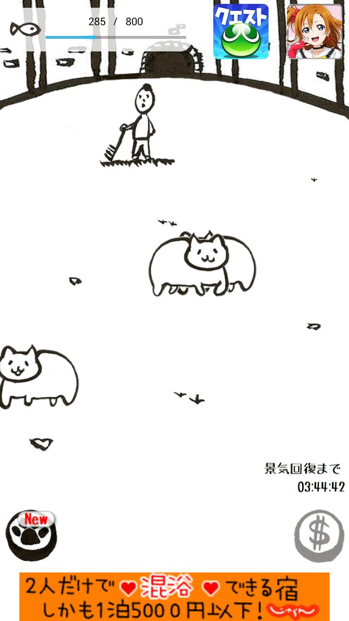進撃の巨猫 ~地球滅亡までの10ヶ月~ androidアプリスクリーンショット1