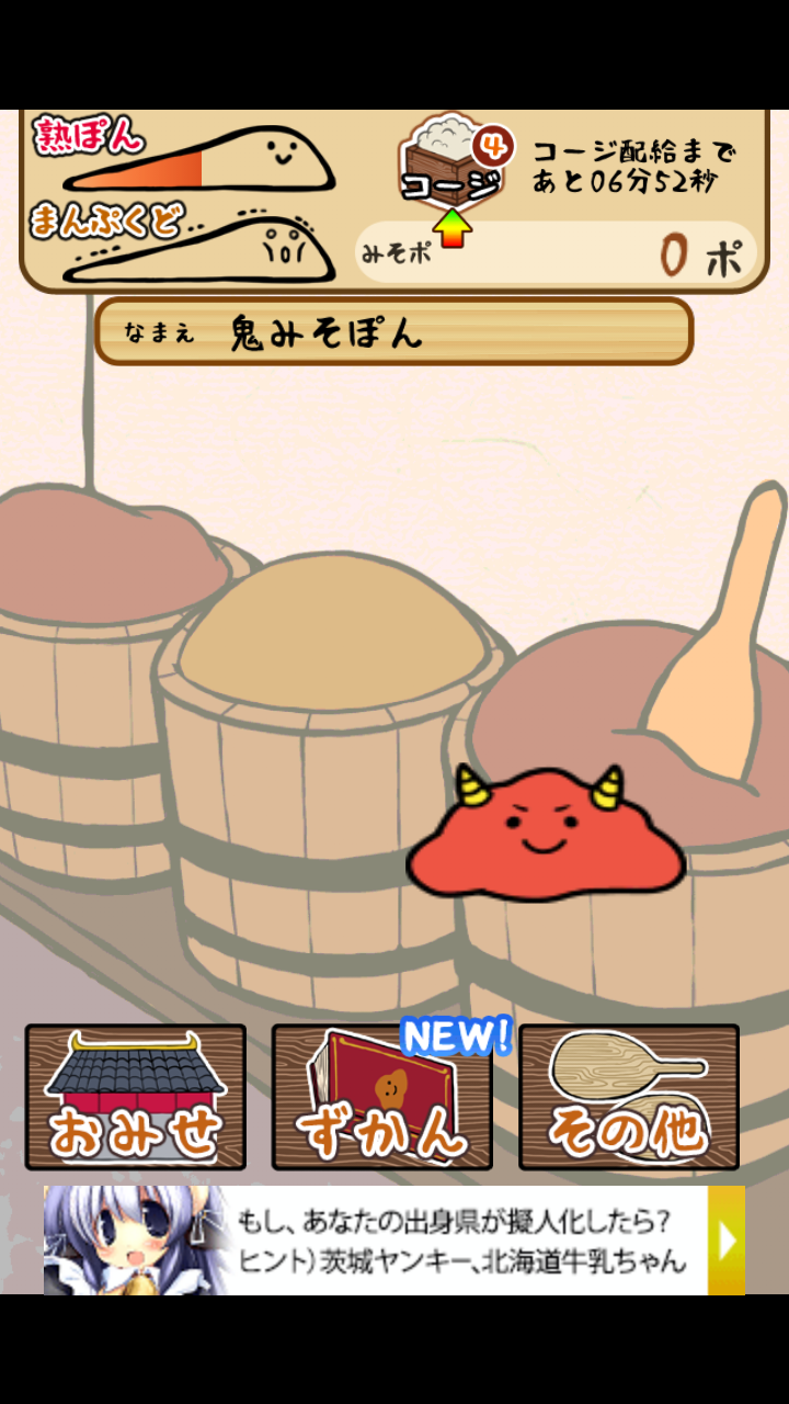 元祖みそぽん ~味噌を貫き通すアプリ~ androidアプリスクリーンショット1