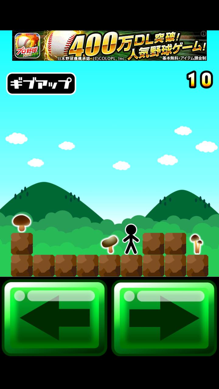 きのこクライマー androidアプリスクリーンショット1
