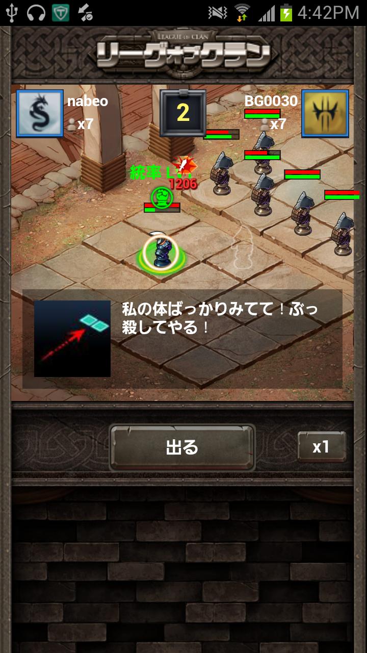 リーグオブクラン androidアプリスクリーンショット1