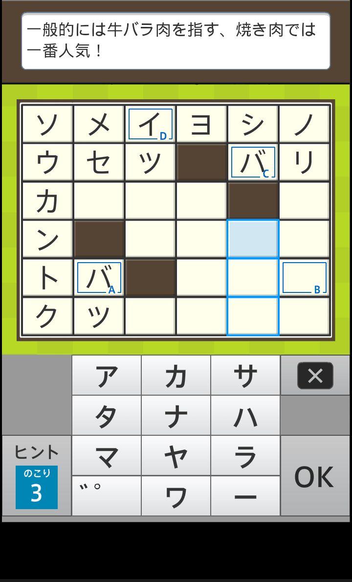 ツクロス androidアプリスクリーンショット1
