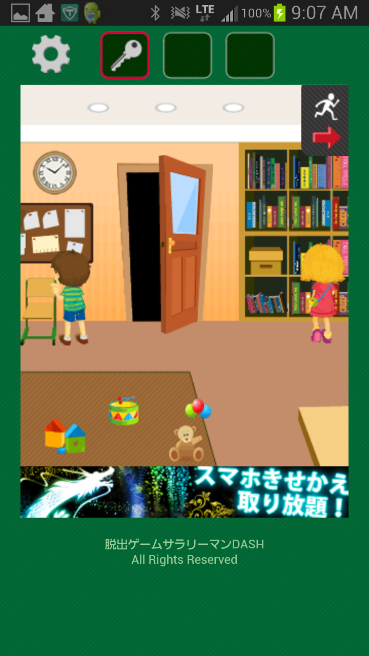 脱出ゲームサラリーマンDASH androidアプリスクリーンショット1