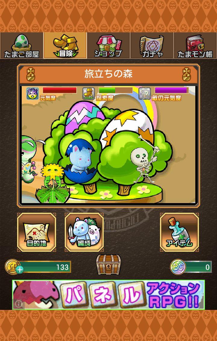 育成ゲーム たまポンQUEST androidアプリスクリーンショット1