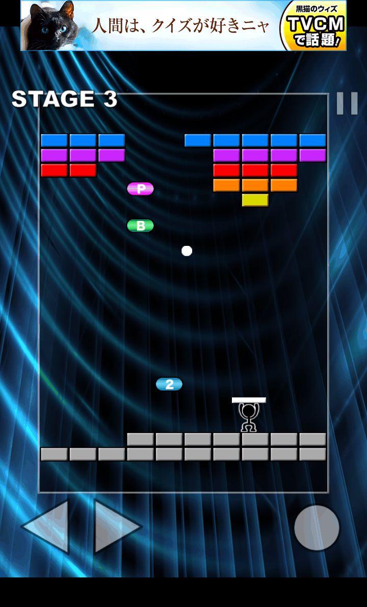 ピンポンスマッシュ androidアプリスクリーンショット1