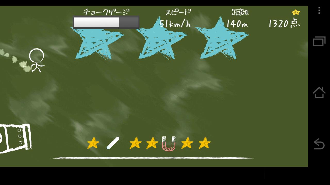 チョークキャノン androidアプリスクリーンショット1