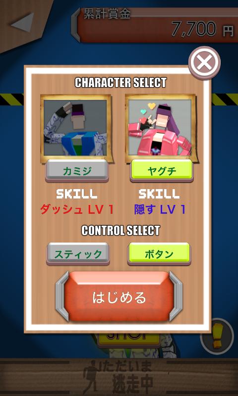 androidアプリ ただいま逃走中攻略スクリーンショット1