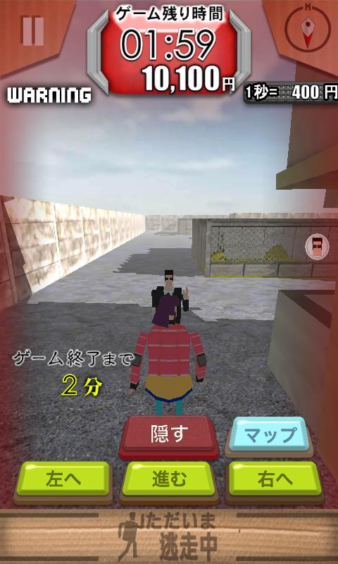 ただいま逃走中 androidアプリスクリーンショット2