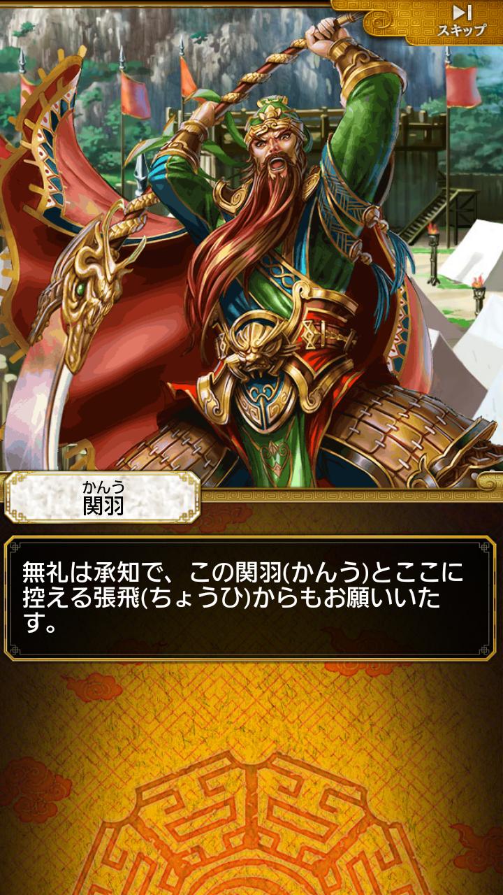 軍勢RPG 蒼の三国志 androidアプリスクリーンショット1