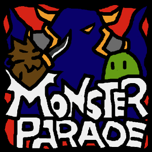 モンスターパレード
