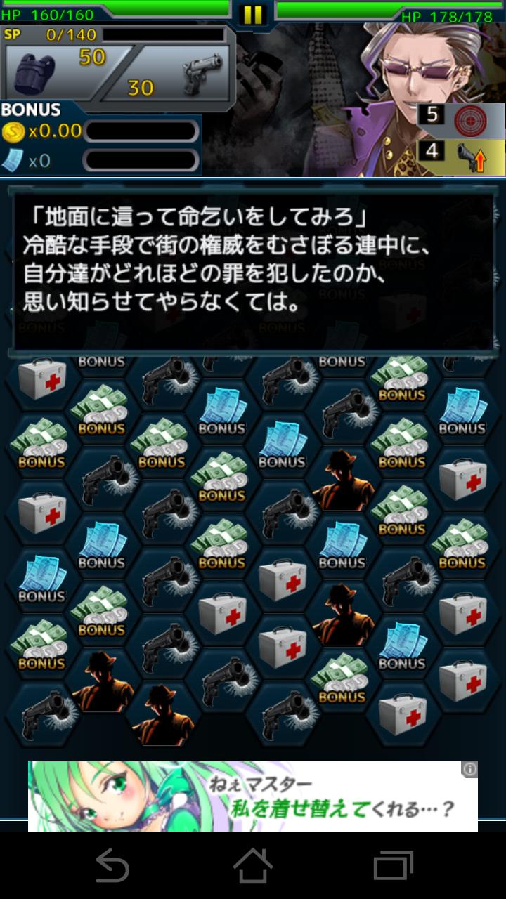 ダークパズルシティ~反逆の制裁~ androidアプリスクリーンショット1